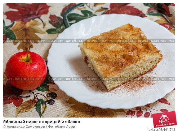Яблочный пирог с корицей и яблоко, фото № 6441743, снято 25 сентября 2014 г. (c) Александр Самолетов / Фотобанк Лори