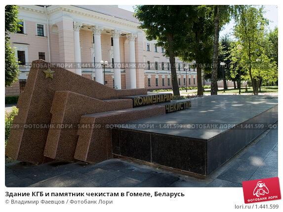 http://prv3.lori-images.net/zdanie-kgb-i-pamyatnik-chekistam-v-gomele-belarus-0001441599-preview.jpg