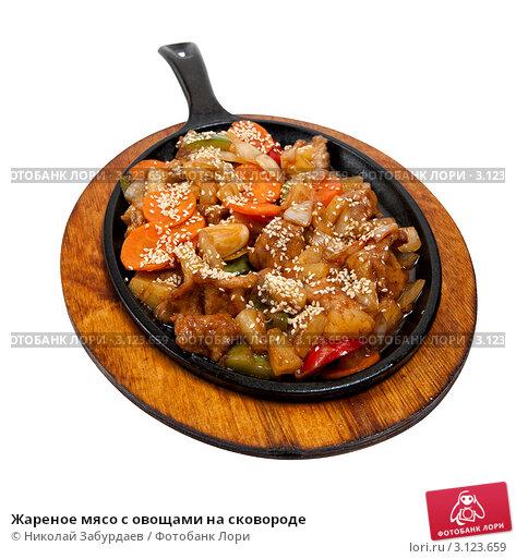 Мясо с овощами на сковороде рецепт