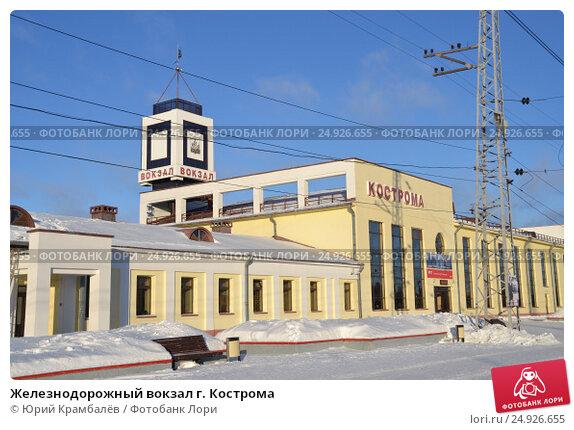 Кострома вокзал