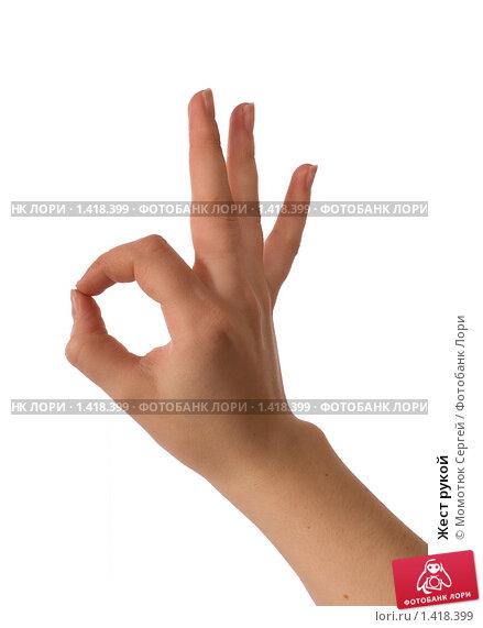 Эротические жесты пальцами