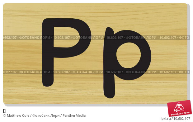 [] Стоковая иллюстрация, иллюстратор Matthew Cole / PantherMedia / Фотобанк Лори