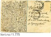 Купить «Открытка в г. Рыбинск», фото № 1775, снято 23 января 2020 г. (c) Retro / Фотобанк Лори