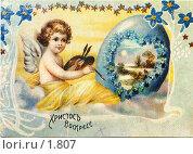 Купить «Пасха. Ангел», фото № 1807, снято 23 января 2020 г. (c) Retro / Фотобанк Лори