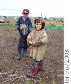 Купить «Ненецкие дети», фото № 2903, снято 8 августа 2005 г. (c) Николай Гернет / Фотобанк Лори