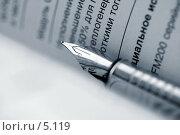 Купить «Перьевая ручка в деловой книге», фото № 5119, снято 13 июня 2006 г. (c) Ольга Красавина / Фотобанк Лори