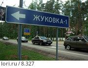 Купить «Рублевское шоссе», фото № 8327, снято 22 июля 2019 г. (c) Юлия Перова / Фотобанк Лори