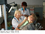 Купить «Дантист», фото № 10111, снято 9 июня 2006 г. (c) Т.Кожевникова / Фотобанк Лори
