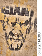 Купить «Трафаретное граффити: GIANI», фото № 14303, снято 16 июня 2019 г. (c) Лисовская Наталья / Фотобанк Лори