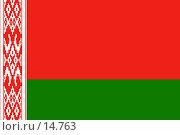 Купить «Флаг Белоруссии», фото № 14763, снято 23 февраля 2019 г. (c) Захаров Владимир / Фотобанк Лори