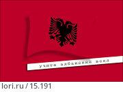 Купить «Учите албанский вскл», фото № 15191, снято 16 февраля 2019 г. (c) Старкова Ольга / Фотобанк Лори