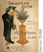 Купить «Обложка нотной тетради (1917 год)», фото № 15859, снято 25 декабря 2006 г. (c) Александр Легкий / Фотобанк Лори