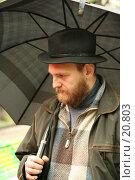 Купить «Мужчина с зонтиком», фото № 20803, снято 22 октября 2006 г. (c) Захаров Владимир / Фотобанк Лори