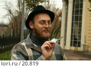 Купить «Мужчина, изучающий денежную купюру», фото № 20819, снято 22 октября 2006 г. (c) Захаров Владимир / Фотобанк Лори
