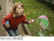 Купить «Счастливое детство - время мыльных пузырей!», фото № 20823, снято 22 октября 2006 г. (c) Захаров Владимир / Фотобанк Лори