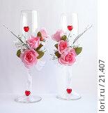Купить «Свадебные бокалы», фото № 21407, снято 24 февраля 2007 г. (c) Давыдова Нина / Фотобанк Лори