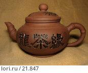 Купить «Китайский глиняный чайник», фото № 21847, снято 7 марта 2007 г. (c) Fro / Фотобанк Лори