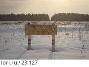 """Табличка """"Нефтепровод"""" Стоковое фото, фотограф Аврам / Фотобанк Лори"""