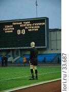 Купить «Под ноль», фото № 33687, снято 19 апреля 2005 г. (c) 1Andrey Милкин / Фотобанк Лори