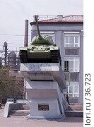 Купить «Танк т-34 у КМК , Новокузнецк», фото № 36723, снято 27 апреля 2007 г. (c) Лукьянов Иван / Фотобанк Лори