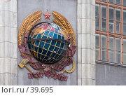 Купить «Советская эмблема на здании Центрального телеграфа», фото № 39695, снято 25 апреля 2007 г. (c) Юрий Синицын / Фотобанк Лори