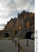 Купить «Туннели на Старобайкальской железной дороге», фото № 40195, снято 15 октября 2006 г. (c) Саломатов Александр Николаевич / Фотобанк Лори