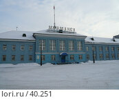 Купить «Мурманск. Морской вокзал», фото № 40251, снято 1 марта 2007 г. (c) Игорь Осадчий / Фотобанк Лори