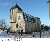 Купить «Мурманск, центр отдыха Гларус», фото № 40259, снято 3 марта 2007 г. (c) Игорь Осадчий / Фотобанк Лори