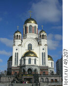 Купить «Екатеринбург. Храм на Крови», фото № 49207, снято 17 января 2004 г. (c) Корчагина Полина / Фотобанк Лори