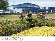 Купить «Дмитров. Ледовый дворец», фото № 52175, снято 12 июня 2007 г. (c) Julia Nelson / Фотобанк Лори