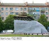 Купить «Танк на постаменте», фото № 52903, снято 16 мая 2007 г. (c) Тютькало Игорь / Фотобанк Лори
