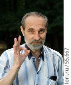 Купить «Всё окей», фото № 55667, снято 24 июня 2007 г. (c) Сергей Лаврентьев / Фотобанк Лори