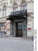 Купить «Государственная Публичная Научно-техническая библиотека России», фото № 60903, снято 1 мая 2007 г. (c) urchin / Фотобанк Лори