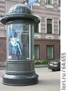 Купить «Тумба с афишей у БДТ», фото № 64655, снято 23 июля 2007 г. (c) Ханыкова Людмила / Фотобанк Лори