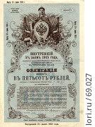 Купить «Облигация внутренний заем 500 руб 1915г», фото № 69027, снято 15 сентября 2019 г. (c) Евгений Батраков / Фотобанк Лори