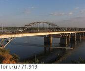 Купить «Мост через реку Белую в свете заходящего солнца, город Уфа», фото № 71919, снято 14 августа 2007 г. (c) Талдыкин Юрий / Фотобанк Лори