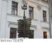 Купить «Украина, Одесса,  указатель», фото № 72679, снято 1 мая 2005 г. (c) Галина  Горбунова / Фотобанк Лори