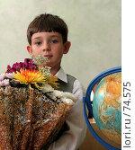 Купить «Первоклассник цветами и глобусом», фото № 74575, снято 19 августа 2007 г. (c) Татьяна Белова / Фотобанк Лори