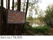 Купить «Казахстан. Каркаралинск. Чертово озеро.», фото № 76931, снято 29 июля 2007 г. (c) Михаил Николаев / Фотобанк Лори