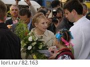 Лидер украинской оппозиции Юлия Владимировна Тимошенко (2007 год). Редакционное фото, фотограф Константин Покровский / Фотобанк Лори