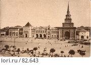 Купить «Казанский вокзал в Москве», фото № 82643, снято 31 марта 2020 г. (c) Евгений Батраков / Фотобанк Лори