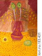 Купить «Натюрморт. Рисунок ребенка 8 лет», иллюстрация № 83431 (c) Таня Тараканова / Фотобанк Лори