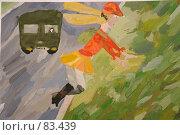 Купить «Детский рисунок. Хулиганка.», иллюстрация № 83439 (c) Таня Тараканова / Фотобанк Лори