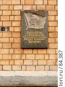 Купить «Памятная табличка. Дом офицеров, Власиха.», фото № 84387, снято 16 сентября 2007 г. (c) Игорь Веснинов / Фотобанк Лори