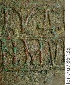 Купить «Старинная медная колокольная литая надпись на церковнославянском языке покрытая древней патиной (фрагмент)», фото № 86135, снято 29 июля 2007 г. (c) Harry / Фотобанк Лори