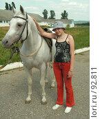 Купить «Девушка стоящая рядом с арабским скакуном», эксклюзивное фото № 92811, снято 21 июня 2006 г. (c) Александр Тараканов / Фотобанк Лори