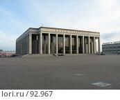 Купить «Минск, площадь Республики», фото № 92967, снято 23 апреля 2007 г. (c) Алексей / Фотобанк Лори