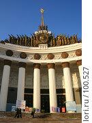 Купить «Здание павильона СССР на бывшей ВДНХ, ныне ВВЦ. Вид снизу на фоне ярко синего неба.», фото № 100527, снято 25 ноября 2004 г. (c) Harry / Фотобанк Лори
