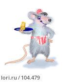 Купить «Новогодняя открытка мыши-официантки», иллюстрация № 104479 (c) Олеся Сарычева / Фотобанк Лори