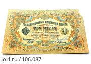 Купить «Старинная банкнота», фото № 106087, снято 20 октября 2007 г. (c) Анатолий Теребенин / Фотобанк Лори